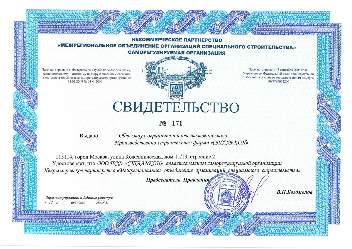 "Member of self-regulating organization ""SOYUZ"""